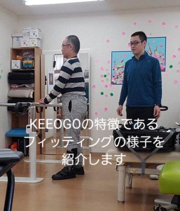 日本のPTトレーナーからみたKeeogoの強み(2)