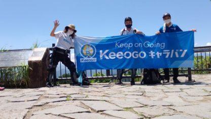 カルテNo.12【高尾山、Keeogoで登る!】